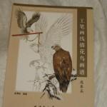 BK-BIRD-7807383208-A