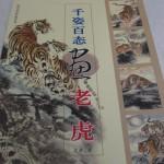 Paint-tiger