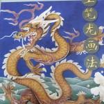 dragons-李曉明