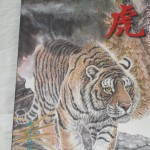 GongBi-tiger