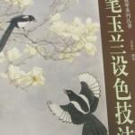 magnolia-3-1
