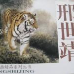 Tiger-邢世靖